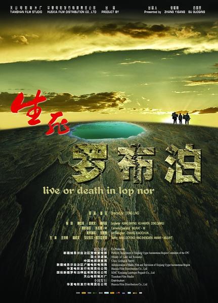 《生死罗布泊》海报