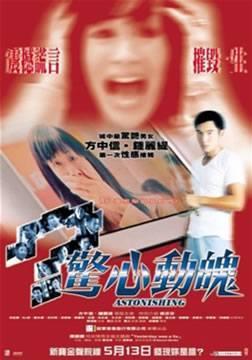 《惊心动魄》海报