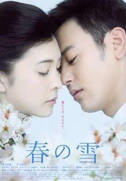 春之雪(爱情片)