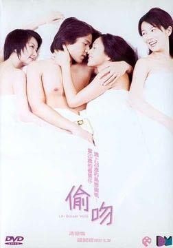 《偷吻》海报