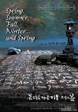 《春夏秋冬又一春》海报
