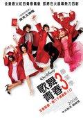 《歌舞青春3:毕业季》海报