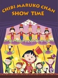 樱桃小丸子第2季国语版537集-984集(动漫)