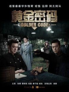 黄金密码(全28集)