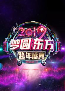 2019东方卫视跨年演唱会(综艺)