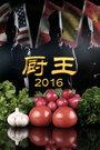 厨王 2016