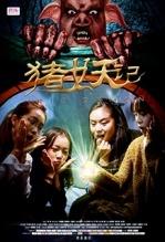 猪妖记(喜剧片)