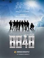 雪域雄鹰(33集全)