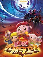 猪猪侠11光明守卫者(动漫)