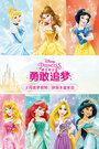 迪士尼公主勇敢追梦