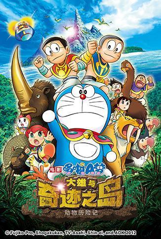 哆啦A梦之大雄与奇迹之岛~动物历险记(动漫)