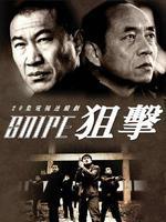 狙击(全23集)