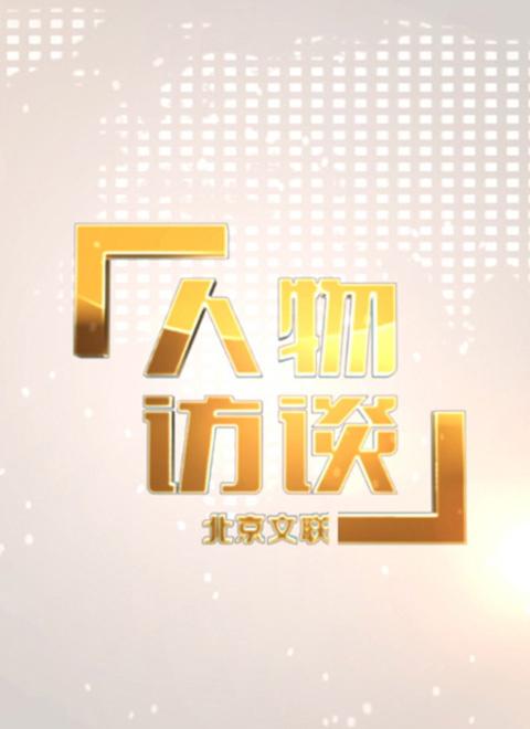 北京市文联人物访谈2017