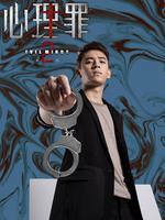 心理罪2-方木cut(国产剧)