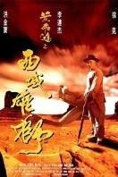 黄飞鸿6:西域雄师(高清)