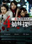 4姐妹侦探团