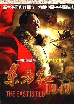 东方红1949