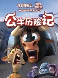 公牛历险记[普通话]