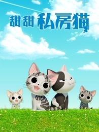 甜甜私房猫 第4季 普通话