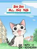 甜甜私房猫第二部