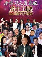 湖北卫视2015晚会