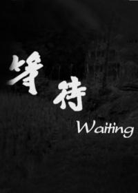 等待在线观看