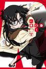 读或死 OVA