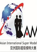 2012第7届亚洲超级模特大赛