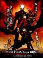 Fate/stay night剧场版