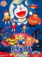 哆啦A梦剧场版11:大雄与惑星之谜 国语