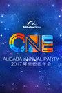 阿里巴巴年会 2017(综艺)