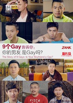 9个GAY