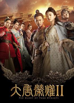 大唐荣耀2(全32集)