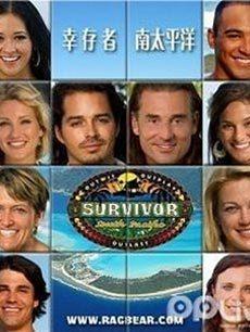 幸存者第23季