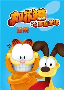 加菲猫的幸福生活全集