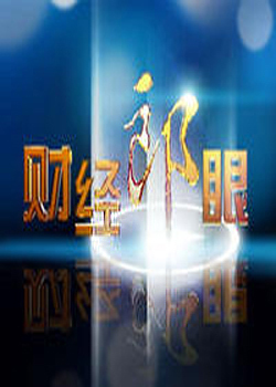 财经郎眼广东卫视直播,最新一期20170703在线播放