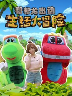 帮帮龙生活大冒险DVD(动漫)