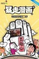 暴走漫画 第二季