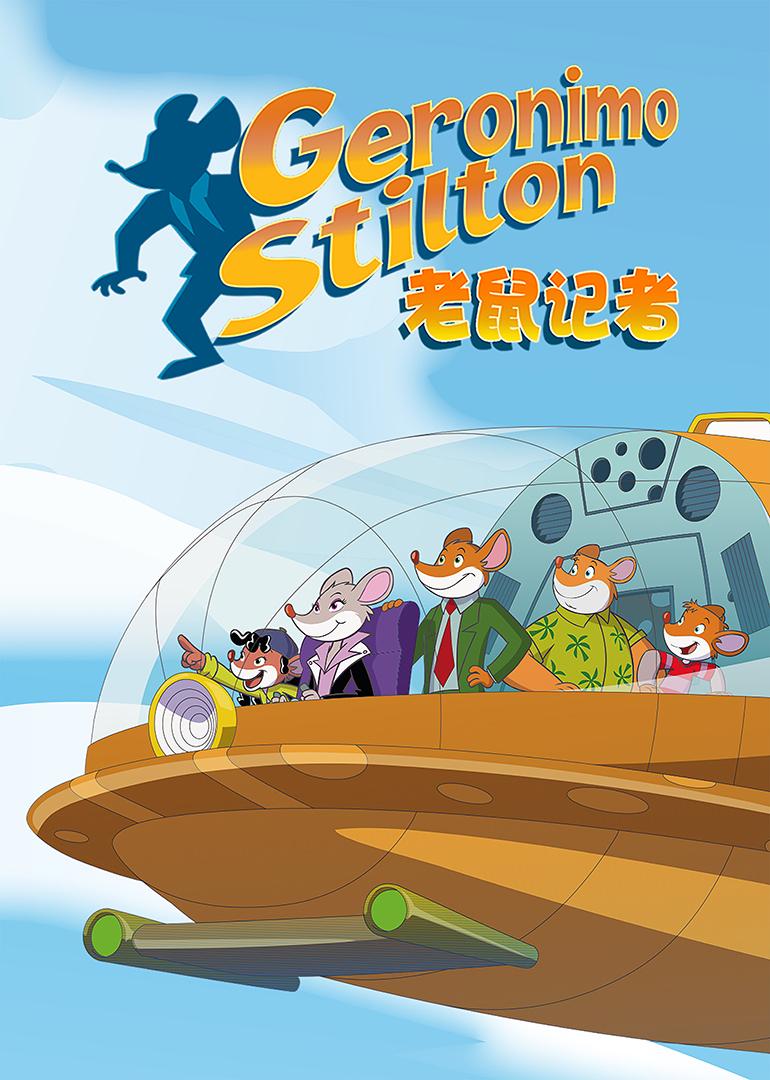 老鼠记者第二季英文版
