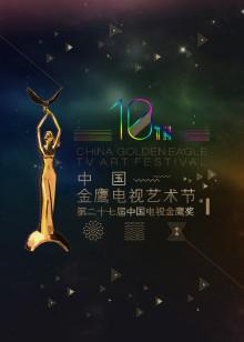 第十届中国金鹰电视艺术节