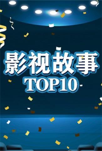 影視故事TOP10