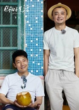你好生(sheng)活第3季(ji)