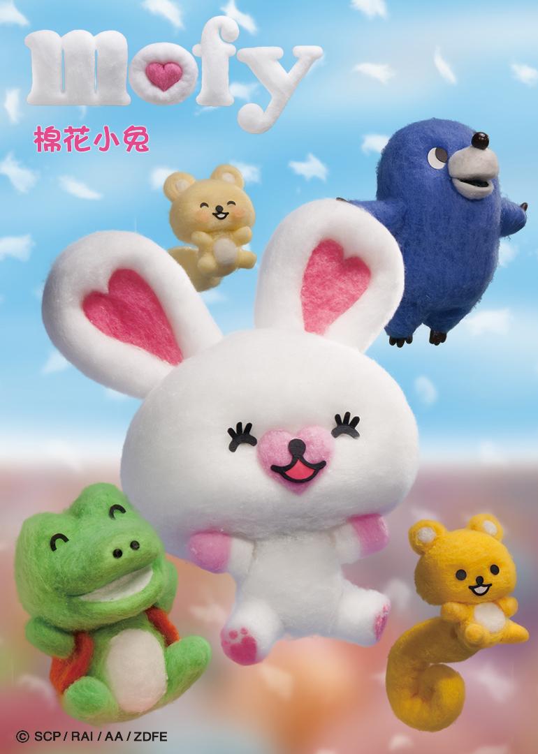 Mofy棉花小兔