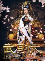 武媚娘传奇DVD版