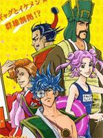 和殿下一起OVA:1分钟剧场