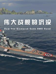 伟大战舰的沉没