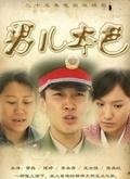 男儿本色[2009]
