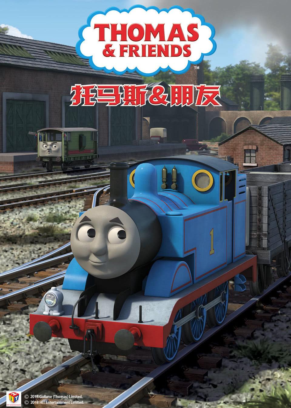 托马斯和他的朋友们第20季 英文版