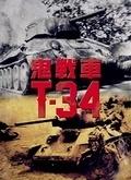 T34鬼戰車