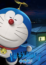 哆啦A梦:伴我同行 国语